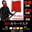赤マスク アイマスク兼用0Y1505203