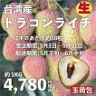 ドラゴンライチ1kg(玉荷包)台湾産 期間限定