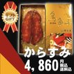 からすみ/台湾名産/ギフト/送料無料