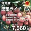 黒葉ライチ3kg 台湾産 期間限定 送料無料