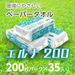 【★地域限定★送料無料】エルナペーパータオル 中判 200枚パック 35入り