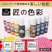匠の色彩(UVレジン用着色剤/油性顔料インク) 容量:5ml