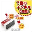 シヤチハタ式の浸透印/スーパーパインスタンパー/長方形型/印面サイズ13×51mm