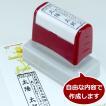 シヤチハタ式の浸透印/スーパーパインスタンパー/長方形型/印面サイズ23×63mm