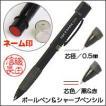 サンキューネームペン/多機能ペン