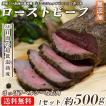 ローストビーフ 500g 牛ローストビーフ 無添加 コーンフェッドビーフ ローストビーフ用のお肉 肉 牛肉