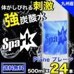 炭酸水 500ml 24本 強炭酸水 SPARK スパーク プレーン 九州産 国産 純水 発泡水 スパークリングウォーター
