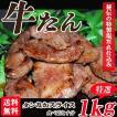 牛タン スライス 1kg 牛たん タン たん タンなか 塩だれ 焼き肉 BBQ