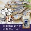 【送料無料】お魚ジャーキー豆アジ30g ペット用 無添加 高栄養 兵庫県香住漁港産