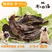【愛犬・愛猫用】カリッと鹿肉スライス50g 無添加・手づくり 兵庫県但馬産本州鹿
