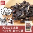 鹿の心臓30g 愛犬・愛猫用おやつ 兵庫県但馬産本州鹿