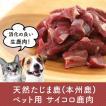 ペット用サイコロ生鹿肉 1kg 皮膚と毛の艶に良い酵素パワー 兵庫県但馬産本州鹿