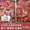 ペット用 新鮮生鹿肉4.5kg お得な詰合わせ(もも肉・肩肉・スネ・ネック・バラ肉)毛艶に良い酵素パワー 兵庫県但馬産本州鹿