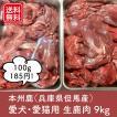 ペット用 新鮮生鹿肉9kg お得な詰合わせ(もも肉・肩肉・スネ・ネック・バラ肉)毛艶に良い酵素パワー 兵庫県但馬産本州鹿