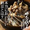 高千穂丹念納豆 150g×5個 納豆好きがうなる美味しさ