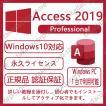 ●認証完了までサポート●Microsoft Access 2019 正規商品 プロダクトキー1個 マイクロソフト公式サイトで正規版ソフトをダウンロードして永続使用できます 
