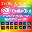 ●認証完了までサポート●Adobe Creative Cloud 2021 コンプリート 3か月版 アカウント認証 Windows/Mac対応  さらに1製品で2台まで利用OK アドビシステムズ 