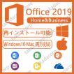 ●認証完了までサポート●Microsoft Office 2019 Home and Business 正規プロダクトキー Windows/MAC対応 再インストール可能 永続使用できます 正規版 