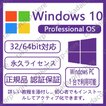 ●認証完了までサポート●Microsoft Windows 10 Pro OS 正規プロダクトキー 日本語対応 新規インストール版 ダウンロード版 永続使用できます 32bit/64bit 