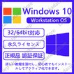 ●認証完了までサポート●Microsoft Windows 10 Workstation OS 正規プロダクトキー 新規インストール版 ダウンロード版 永続使用できます 32bit/64bit 