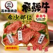 飛騨牛 希少部位 食べくらべ 焼肉セット ヒレ・イチボ・トモサンカク 2〜3人前 最高級 お中元 お歳暮