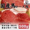 国産 馬肉ロース 500g すき焼き 炊き込みご飯