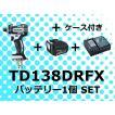 マキタ TD138DRFX インパクト 14.4V 3.0Ah バッテリー1個&充電器セット