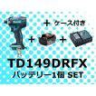 マキタ TD149DRFX インパクト 18.0V  3.0Ah バッテリー1個&充電器セット