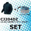 マキタ CJ204DZ 充電式暖房ジャケット+14.4V/18V用バッテリーホルダーセット (バッテリー、充電器別売)