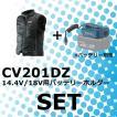 マキタ CV201DZ 充電式暖房ベスト+14.4V/18V用バッテリホルダーセット (バッテリー、充電器別売)