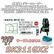高輝度+ダイレクトグリーン SK311GXZ 屋内・屋外兼用墨出し器 【おおがね・通り芯・ろく】【リモコン追尾受光器・バイス・アルミケース】