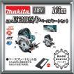 マキタ  HS631DZS/B+ベースプレートセット(A-66101) 165mm 充電式マルノコ 18V 鮫肌(A-64353)付き 【製品保証サービス有り】