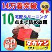 【オープン記念 6458円→4980円】 10点  まで 詰め...