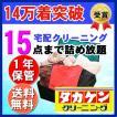 【オープン記念SALE】宅配クリーニング 保管付 15点 ...