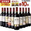 送料無料 第27弾 金賞10本 赤ワイン セット ボルドー満喫!なんと、10本全部が金賞ワイン!この豪華さで、お得過ぎる価格!!
