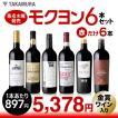 イタリア&アルゼンチンの濃厚肉ワイン!仏産オーガニックに8年熟成スペイン 金賞ワインも2本入った!6本 赤ワインセット