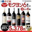 大陸横断ワイン紀行!世界6カ国より届いた個性豊かなワインを堪能♪金賞も入った!6本 赤ワインセット