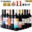 送料無料 第13弾 世界5カ国の選りすぐり赤ワイン大集合! 1本あたりたったの598円(税別)!厳選赤ワイン10セット