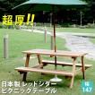 日本製レッドシダーピクニックテーブル 幅147 OHPM-105