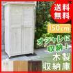 木製物置150 SST-WS1500
