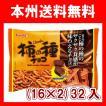 (本州送料無料!)フルタ 柿の種チョコ (16×2)32入