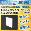 抗菌・防汚・静電気防止 2種類の光触媒で綺麗な空間を実現するLED照明 SQ-RAYs LEDフラットライト300(埋込型)