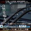 エアロワイパー パフォーマンスエアロ 選べるサイズ 2本セット 350mm〜700mm