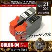 BCI-24 BCI-21 4色2個 セット 互換 インクカートリッジ キヤノン CANON