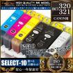BCI-321 10個 選べるカラー 互換 インクカートリッジ キヤノン CANON