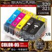 BCI-321 4色5個 セット BCI-321+320/5MP 互換 インクカートリッジ キヤノン CANON