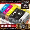 BCI-321 5色6個 セット BCI-321+320/6MP 互換 インクカートリッジ キヤノン CANON