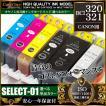 BCI-321 互換 インクカートリッジ キヤノン CANON BCI- 321C 321M 321Y 321BK 321GY 320PGBK