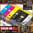 BCI-326+325 5色6個 セット BCI-326+325/6MP 互換 インクカートリッジ キヤノン CANON