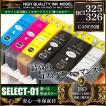BCI-326 互換 インクカートリッジ キヤノン CANON BCI- 326C 326M 326Y 326BK 326GY 325PGBK